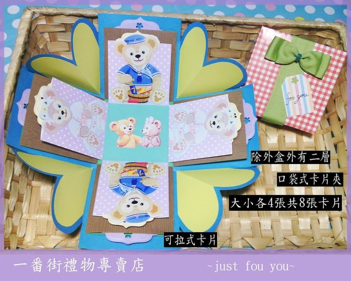 一番街*客製化*Duffy&ShellieMay 達菲熊和雪莉玫禮物盒爆炸卡片,手工,生日,情人節卡片新年卡片~生日禮物