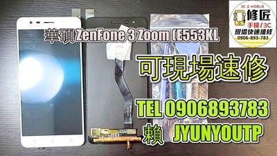 華碩螢幕ZE553KL螢幕ZENFONE3ZOOM螢幕 液晶 LCD 總成 手機螢幕更換 不顯示 現場維修更換ASUS