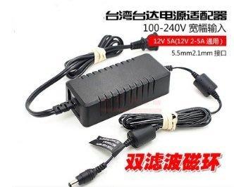台達原裝雙磁環濾波 12V5A電源適配器 液晶LED路由監控  電源含有輸入110V電源線
