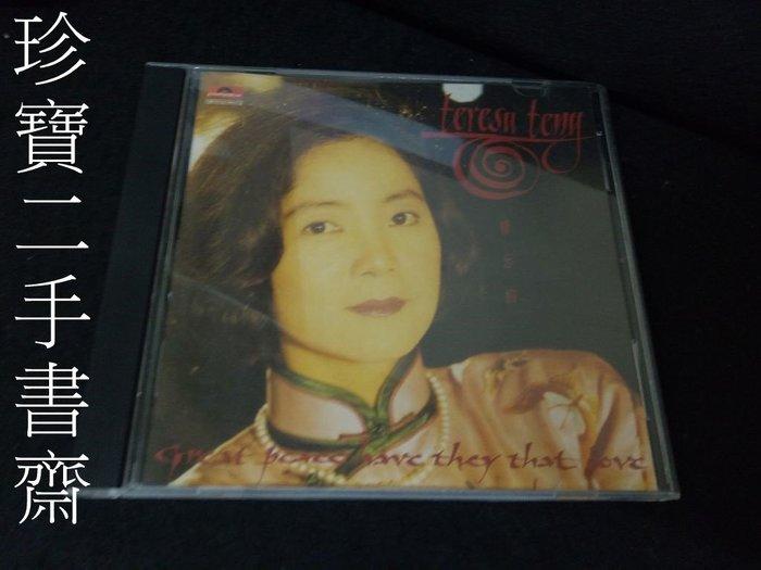 【珍寶二手書齋CD4】Teresa Teng 難忘的鄧麗君 1992