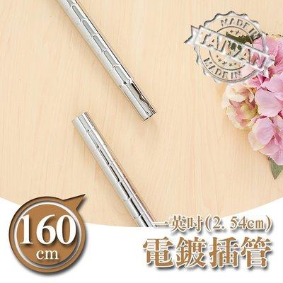 *鐵架小舖*【配件類】160公分電鍍一吋插管/鐵管/鐵架配件