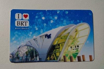 臺中BRT通車紀念卡 特製卡 悠遊卡/另有台中捷運 市公車紀念悠遊卡