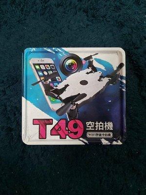 【便宜賣】T49 折疊 WIFI 智能空拍機 5/25日測試功能正常