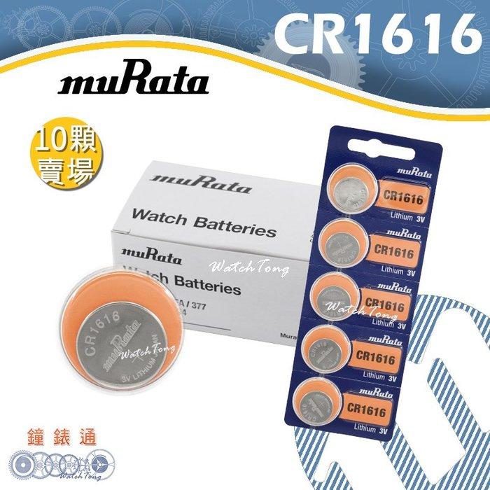 【鐘錶通】muRata(原SONY) CR1616 排裝10顆 3V / 日本製├鈕扣電池/手錶電池/水銀電池/鋰電池┤