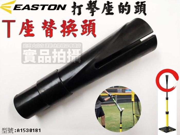 宏亮 附發票 EASTON 打擊座 T座替換頭 棒球 壘球 超耐用 SQUARE IT UP TEE A15301