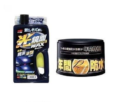 【shich 急件】   SOFT99 年間防水固蠟-持久12個月 + 光鏡面洗車精 深色車