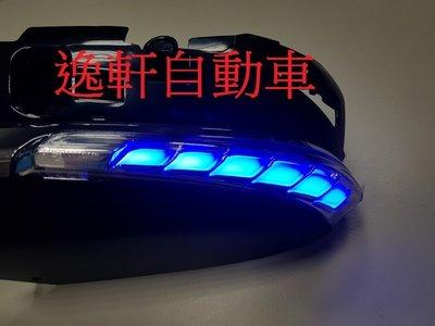 (逸軒自動車)2017~SIENTA 小燈藍光 序列式 跑馬燈 流水燈 後視鏡 後照鏡 方向燈PRIUS 4代 PHV