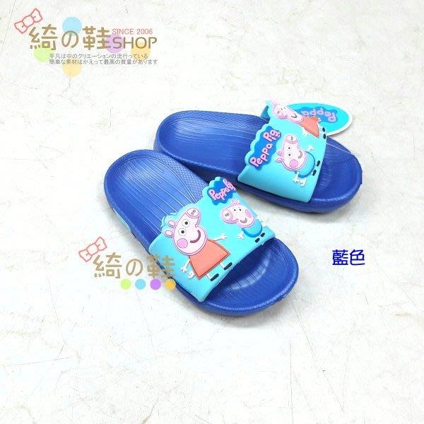 ☆綺的鞋鋪子☆ 【粉紅豬小妹 喬治弟弟】中童 超輕量造型款拖鞋 PG00 藍色 54