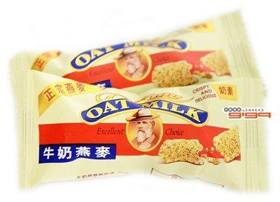 【吉嘉食品】金瑞祥 低糖牛奶燕麥 600公克 [#600]{ZT1-5}