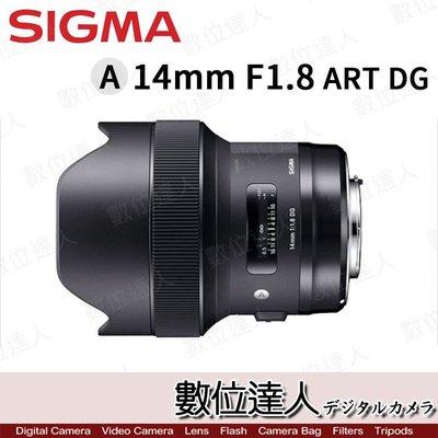 【數位達人】SIGMA 公司貨 14mm F1.8 DG HSM ART 超廣角大光圈 / 銀河 螢火蟲 三年保固