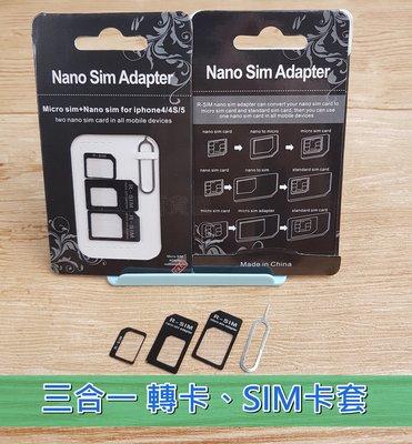 nano micro SIM卡、轉卡、小卡轉大卡、卡套✭CT百貨屋