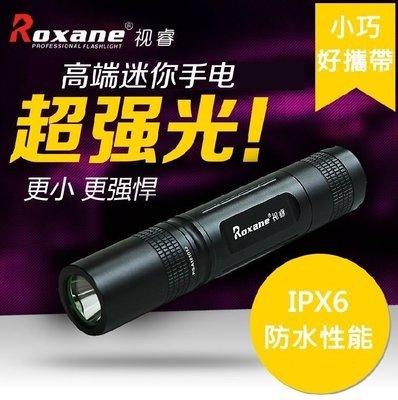 【露西小舖】Roxane手掌型CREE迷你手電筒XPE-R3超廣LED強光手電筒A10(12cm長度防身好攜帶)強光電筒