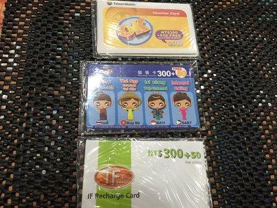 限自取 限自取 兩張才優惠價 可混搭  中華 遠傳 台哥大 儲值卡 300 送80 或50 ok if vibo cht