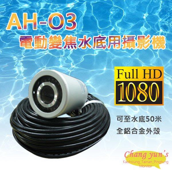 高雄/台南/屏東監視器 AH-O3 4合1功能 200萬畫素 1080P 電動變焦水底用水下攝影機(監視器)
