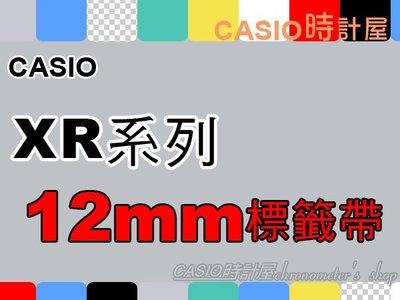 CASIO時計屋_卡西歐標籤機專用色帶 XR系列 12mm 原廠全新 白底黑字 黃底黑字 XR-12YW XR-12WE