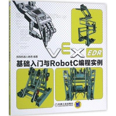 PW2【電腦】VEX EDR基礎入門與RobotC編程實例