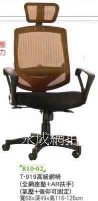 高雄 永成全新 T-919高級網椅/全網電腦椅/辦公椅/人體工學椅/董事長椅/設計師椅/總裁椅