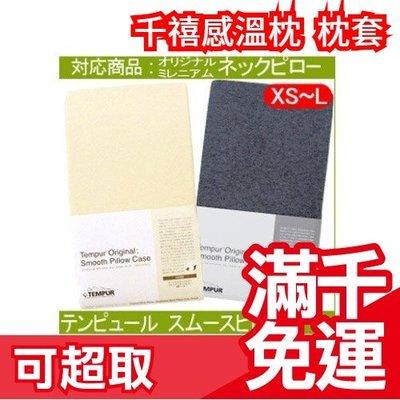 日本 TEMPUR 丹普 千禧感溫枕 枕套睡眠 好眠舒眠 枕頭 人體工學❤JP Plus+