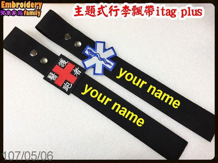 ※客製主題式醫護跑者用行李飄帶行李牌itag plus (主題式布標+名字,2條客製名字的賣場)