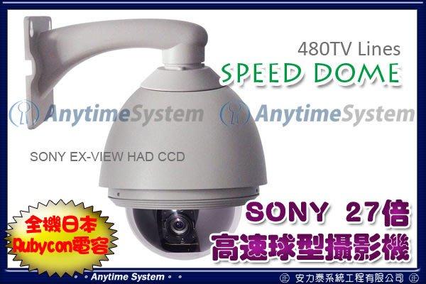 安力泰系統~-SONY 27X 全功能 高速球型攝影機 480TVL 伸縮360度 快速球 迴轉球 低照度PTZ