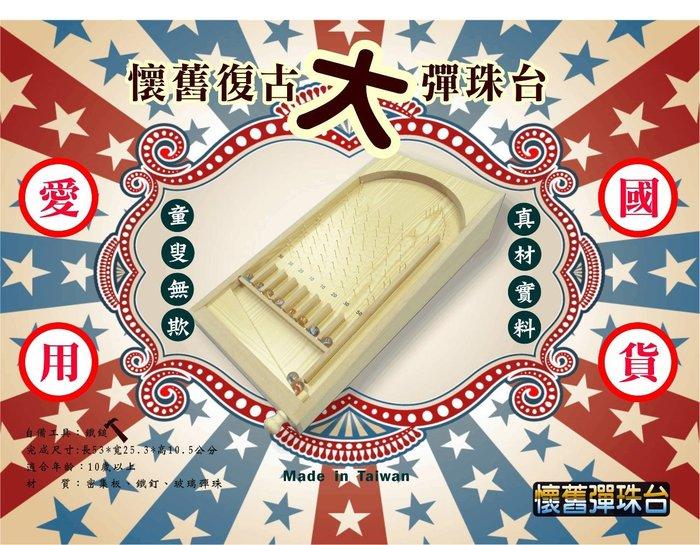 Q媽 (大號)台灣製造 Diy懷舊復古彈珠台 木製彈珠台 diy木製彈珠台 兒童節禮物 生日禮物 耶誕禮物