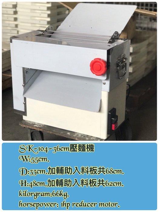 SK-104-36cm 壓麵機 /麵團 / 水餃 / 麵包 / 麵皮 / 麵粉