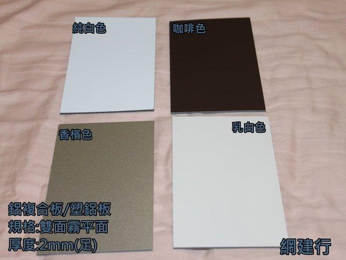 網建行~ 塑鋁板 PC耐力板 遮陽板 裝飾板 陽台 ☆ 2mm足☆每才58元(白色/乳白/銀灰/香檳/咖啡色)