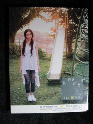 范瑋琪 - 我們的紀念日 - 2006年福茂 宣傳版 - 保存佳 有寫真卡名信片 - 201元起標   大262