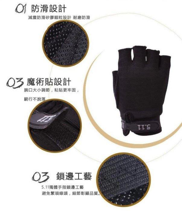 全新5.11戰術半指手套 騎行手套薄防滑健身軍迷半指運動手套 k13