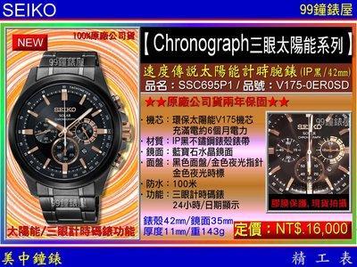【99鐘錶屋】SEIKO精工錶:〈Chronograph計時系列〉速度傳說太陽能計時腕錶-IP黑/SSC695P1