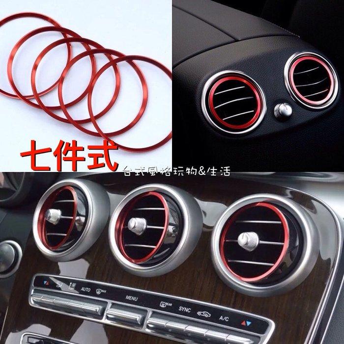 賓士C級GLC出風口裝飾圈空調飾板 W205內飾AMG改裝冷季空調裝飾C300
