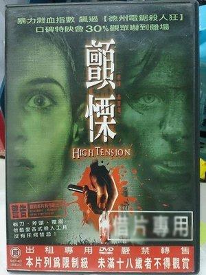 挖寶二手片-X06-001-正版DVD-電影【顫慄】西西迪法蘭絲 麥雯勒貝斯 菲力浦南宏(直購價)