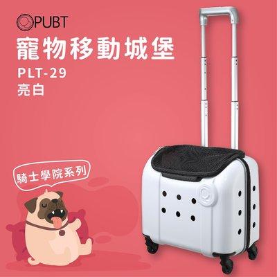 寵物移動城堡╳PUBT PLT-29 亮白 騎士學院系列 寵物外出包 寵物拉桿包 寵物 適用5kg以下犬貓