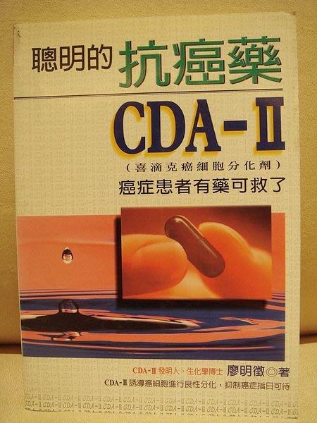 近全新絕版養生書廖明徵【聰明的抗癌藥CDA-Ⅱ(喜滴克癌細胞分化劑)】,無底價!免運費!