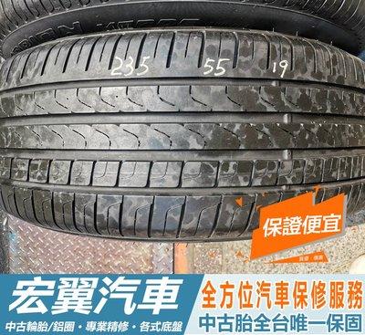 【新宏翼汽車】中古胎 落地胎 二手輪胎:C98. 235 55 19 倍耐力 VERDE 18年9成 2條 含工5000元