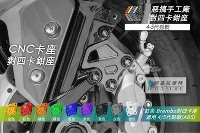 惡搞手工廠 五代戰 ABS 對四卡座 灰色 卡鉗座 245MM 碟盤 B牌卡鉗 40MM 適用 五代勁戰 四代勁戰