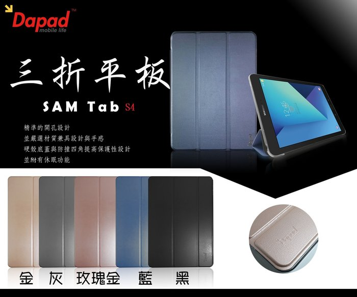 公司貨【Dapad】Apple iPad 10.2 2019 平板套 保護套 可站立 三折皮套 抗刮 耐磨損 可放筆
