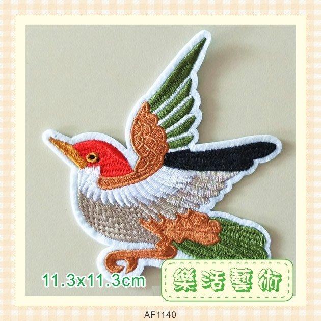 樂活藝術「燙貼布」 ~ 彩色鳥展翅 仿真精緻刺繡布貼 熨斗貼 貼花 DIY《有背膠》【現貨】【AF1140】