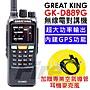 《實體店家》加送空導耳機】Great king GK- ...