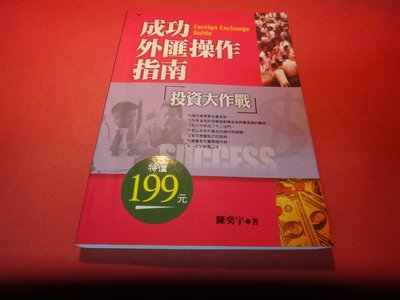 【愛悅二手書坊 23-34】成功外匯操作指南       陳奕宇/著     華文網