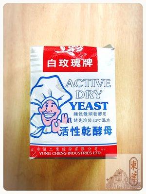 【嚴選】白玫瑰活性乾酵母