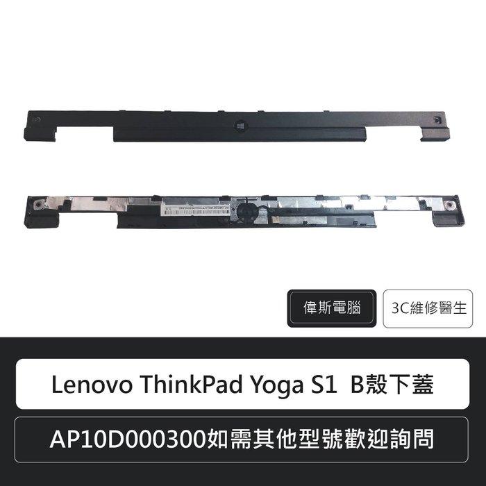 ☆偉斯電腦☆Lenovo ThinkPad Yoga S1  B殼下蓋