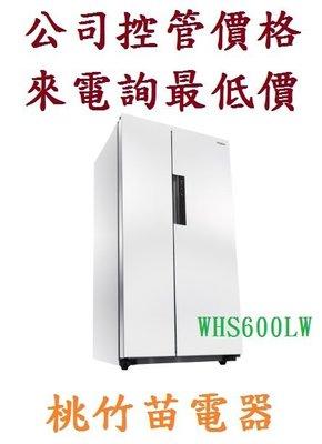 桃竹苗電器 Whirlpool WHS600LW 惠而浦600公升對開電冰箱 歡迎電詢0932101880 桃園市
