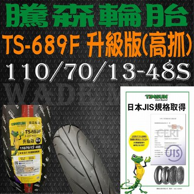 韋德機車精品 騰森輪胎 TS-689F 升級高抓版 110/70-13-48S GOGORO 2 GOGORO 狗肉2
