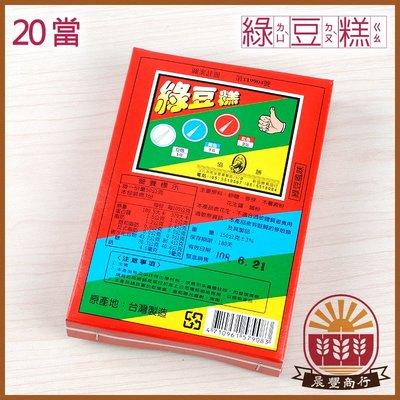 【晨豐商行】台灣童玩 懷舊童玩 /古早味零食 / 20當古早味綠豆糕(全素)一盒特價70元 抽當 抽獎食品