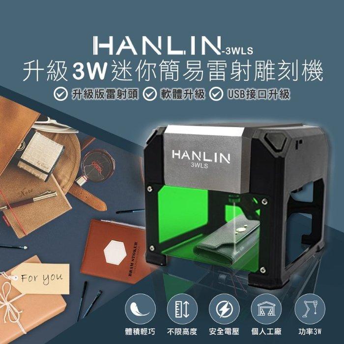 全館折扣 】 雷射雕刻機 3W功率升級版 HANLIN-3WLS 升級3W迷你簡易雷射雕刻機 雷雕機
