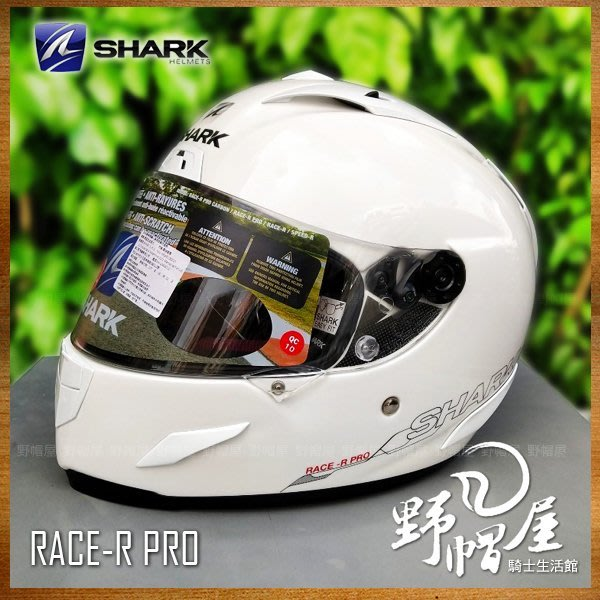 三重《野帽屋》法國 Shark Race-R Pro 頂級 全罩 安全帽 眼鏡溝 內襯可拆。BLANK WHU 素亮白