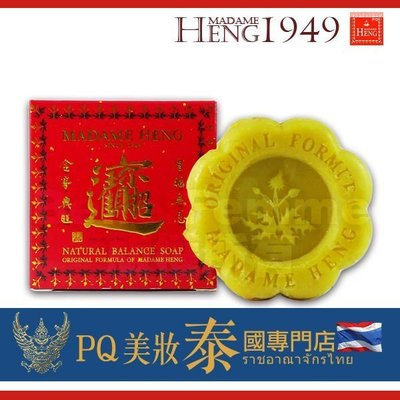 泰國 興太太 Madame Heng 招財進寶香氛手工皂 150g【V946309】PQ 美妝