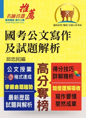 【鼎文公職國考購書館㊣】鐵路特考-國考公文寫作及試題解析-T5A105