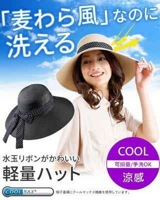 郵掛免運☺日本COOL涼感輕量點點蝴蝶結視覺小臉寬帽緣12cm草編遮陽帽 海灘帽(可摺疊手洗)♡麻衣小姐 ♡